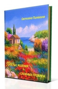 Обложка_книги