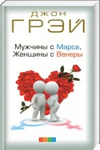 Muzhchini_s_Marsa