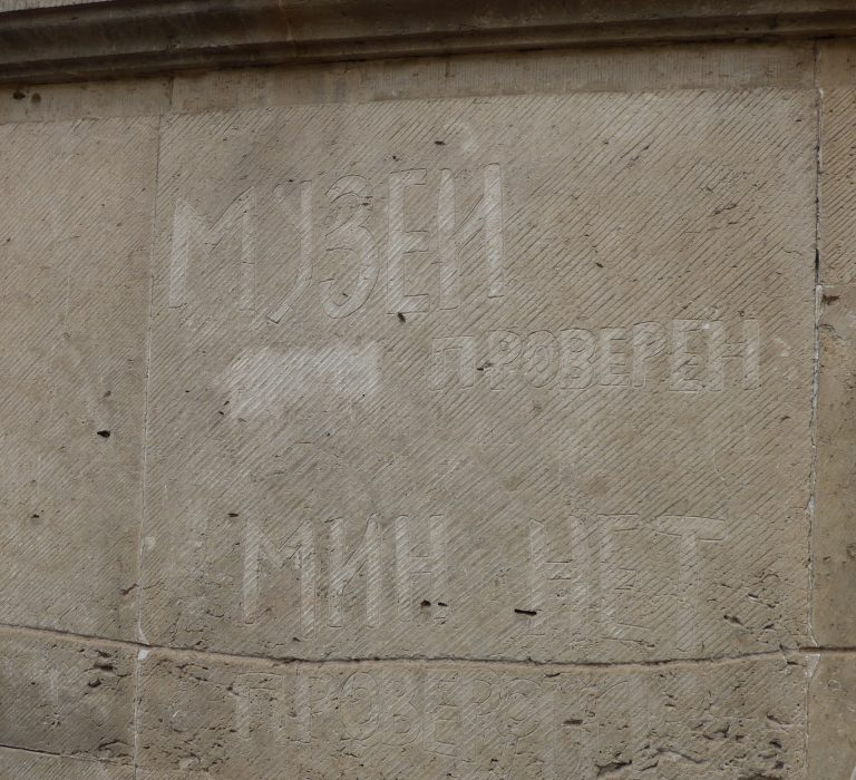 Дрезден надпись