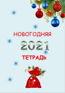 Новогодняя тетрадь 2021